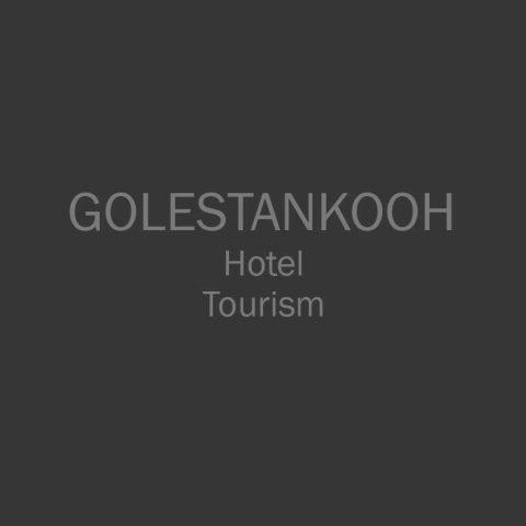 هتل گلستانکوه- خوانسار