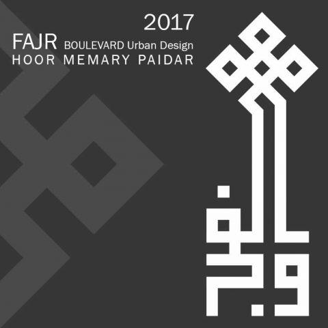 2017 . Conception urbaine du boulevard Fajr Najaf Abad