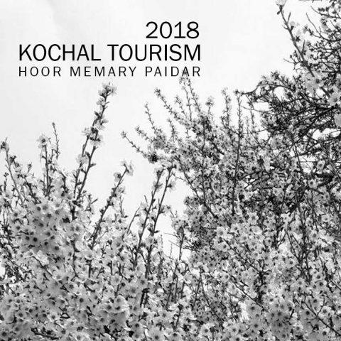 2018. Complexe touristique de Kochal